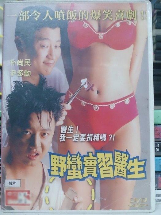 挖寶二手片-I12-032-正版DVD*韓片【野蠻實習醫生】补尚民*尹多勳