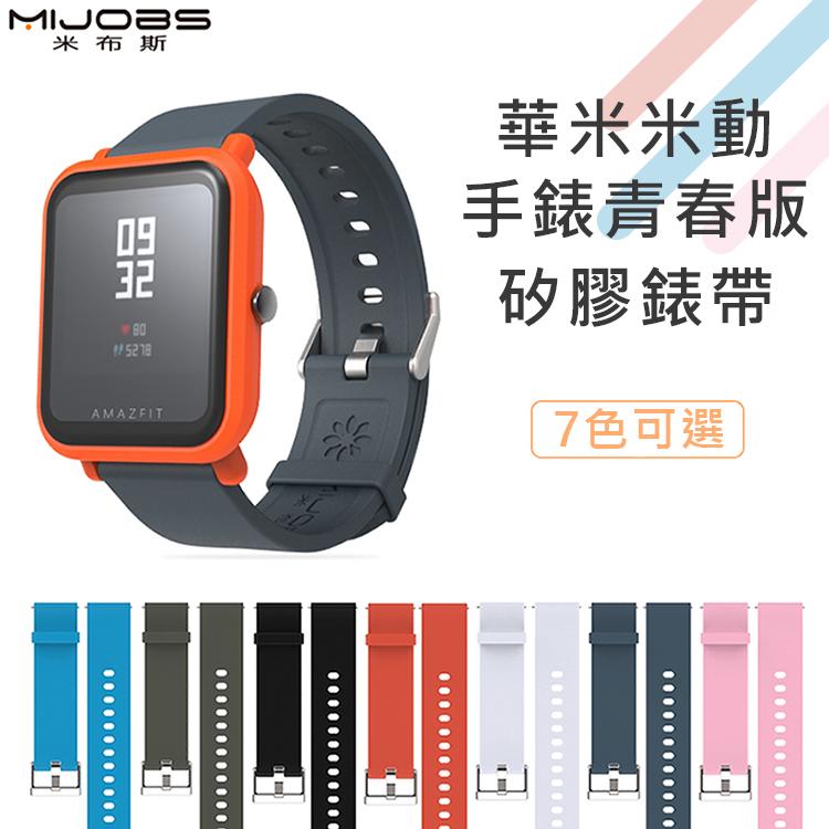 《現貨 台灣保固》AMAZFIT 米動手錶青春版 矽膠錶帶 運動防水 7色可選 防水抗污矽膠材質