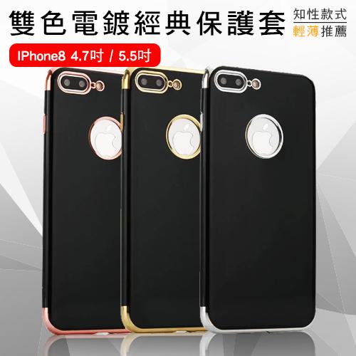 marsfun火星樂iPhone8 8S Plus雙色電鍍經典TPU保護套TPU軟套一體式軟殼亮面烤漆保護套矽膠套