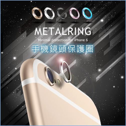蘋果iPhone 6鏡頭保護圈4.7 5.5吋鋁合金鏡頭貼金屬質感手機拍照保護框拍照攝影不阻擋5色