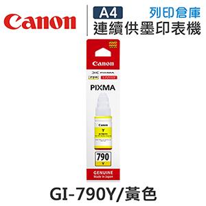 CANON GI-790Y GI790Y原廠黃色墨水適用Canon PIXMA G1000 G2002 G3000 G4000