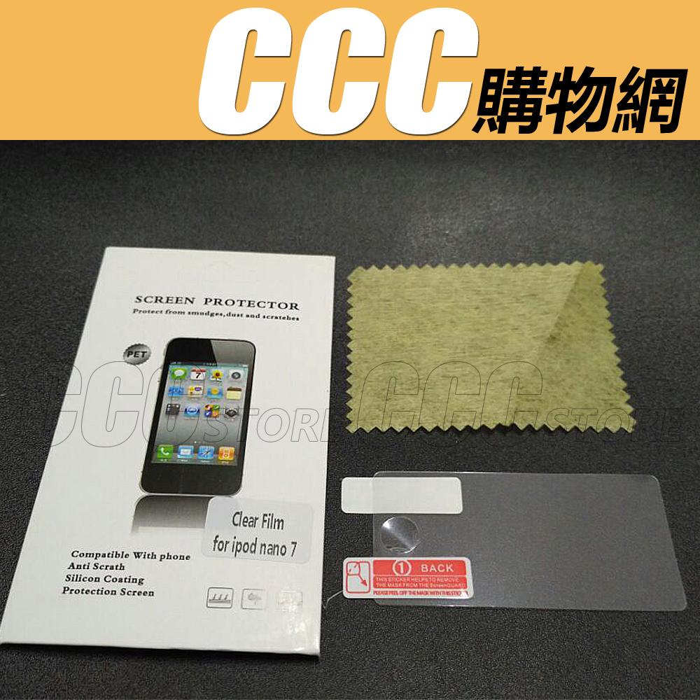 iPod Nano7 Nano 7 代 螢幕保護貼 靜電式 螢幕貼 保護膜 貼膜 高清