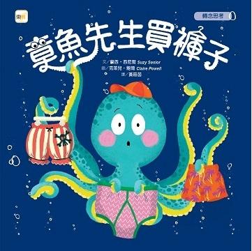 【品格教育繪本:轉念思考】章魚先生買褲子