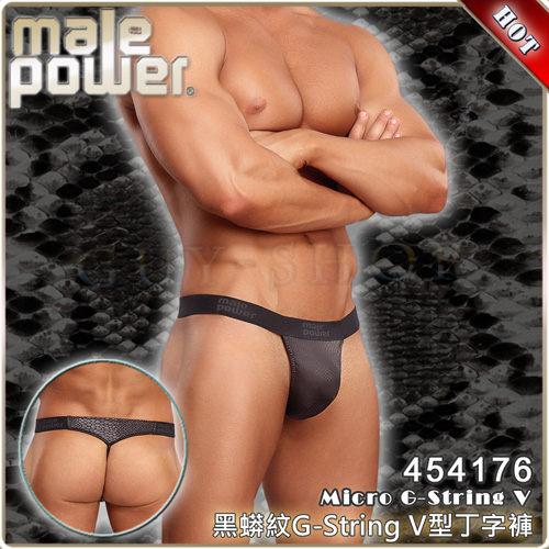 美國MalePower原裝進口 【L/XL 黑鱗】Micro G-String V 454176  黑蟒紋G-String V型丁字褲