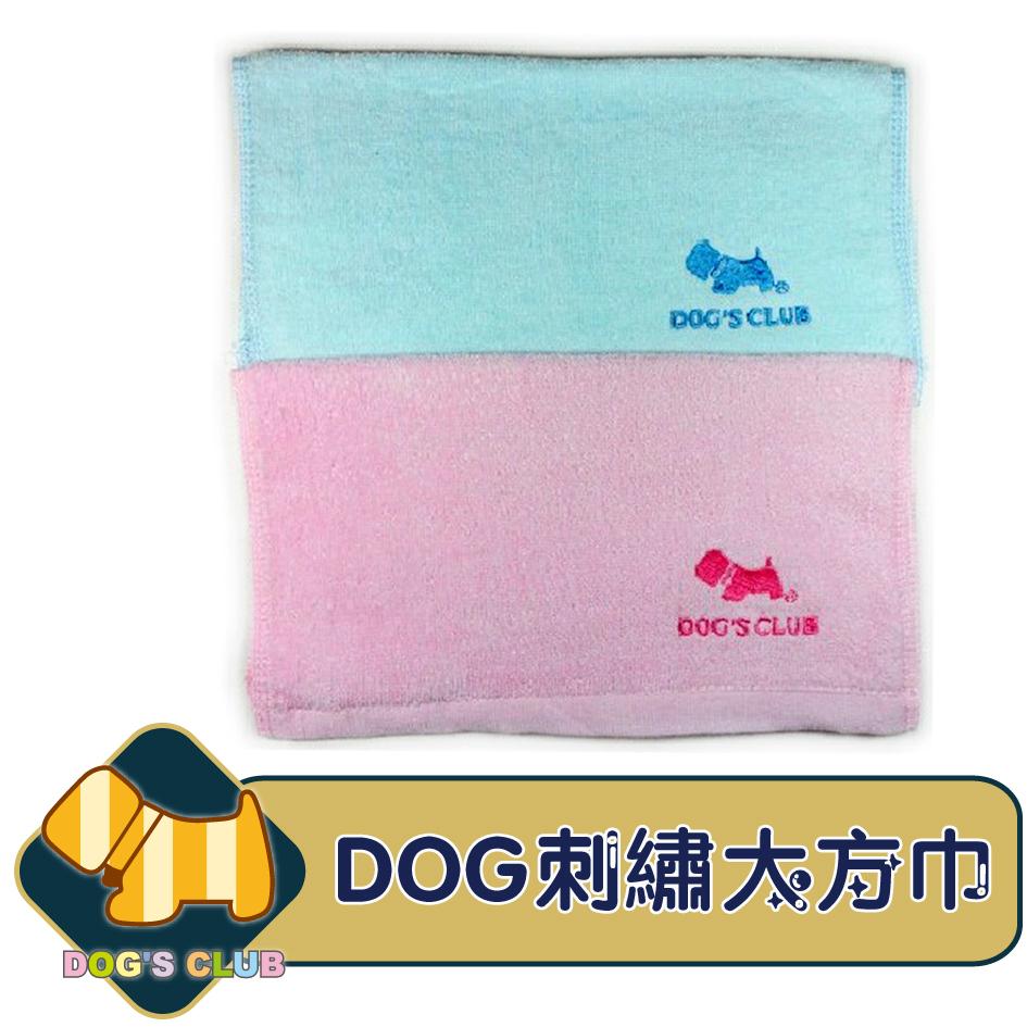 【台灣製】Dog's Club 狗家族柔絨刺繡純棉大方巾(2色) 成人/兒童適用28*29公分/cm 芽比 YABY 6520