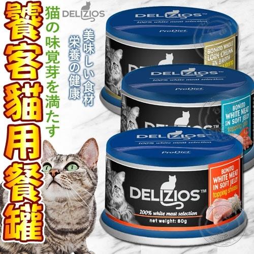 【培菓幸福寵物專營店】DELIZIOS饕客》鰹魚/雞肉貓湯罐-80g