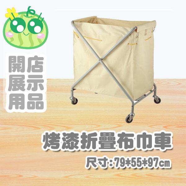 烤漆折疊布巾車/D41