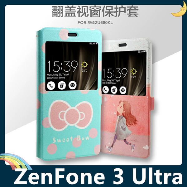 ASUS ZenFone 3 Ultra 6.8吋卡通彩繪保護套超薄側翻皮套簡約開窗支架插卡磁扣手機套手機殼