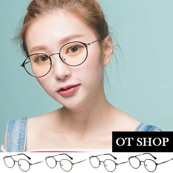 OT眼鏡框韓星顯小臉橢圓框簡約平光眼鏡平光眼鏡黑框銀框金框古銅框現貨S14