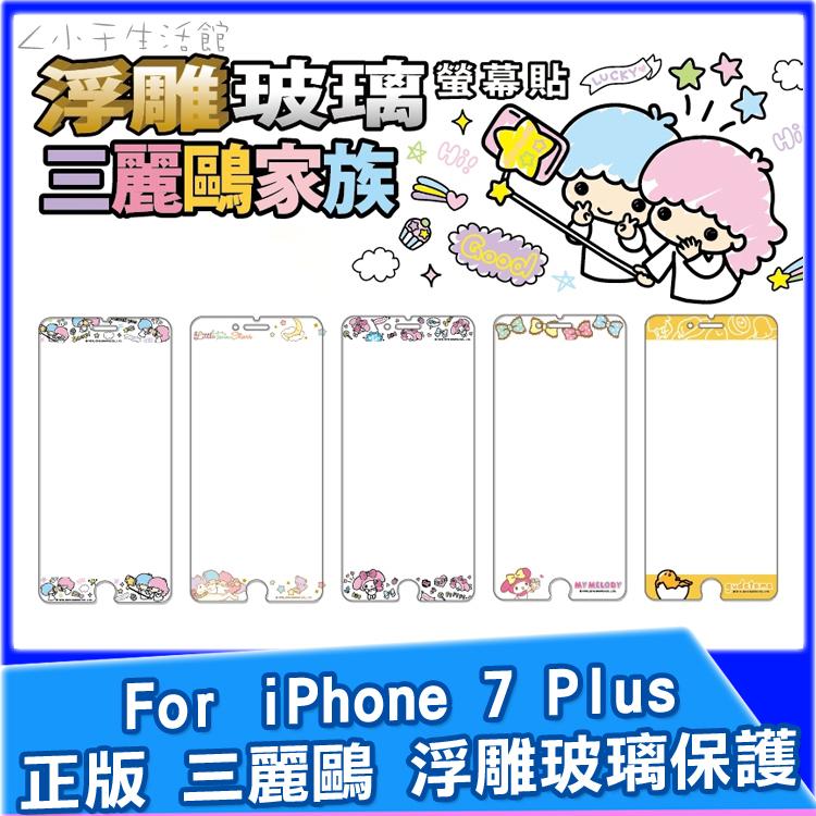 非滿版iPhone 7 Plus 5.5吋9H鋼化浮雕玻璃保護貼螢幕貼美樂蒂雙子星哈妮鹿布丁狗