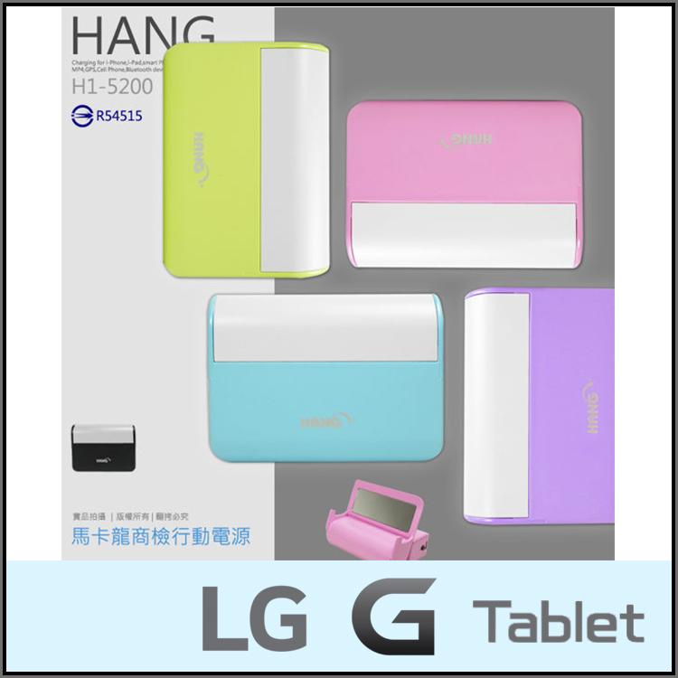 Hang H1-5200馬卡龍行動電源儀容鏡LG G Tablet 7.0 8.0 V480 V490 8.3 V500 10.1 V700