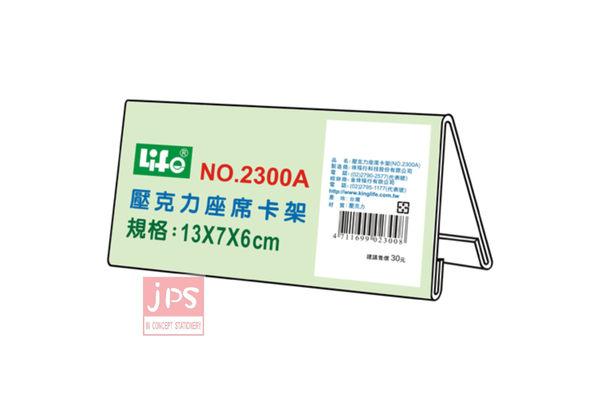 [Life] No.2300A壓克力座席卡架