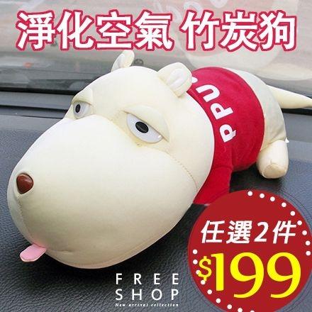 Free Shop汽車用可愛卡通療癒系萌萌長嘴狗竹炭包去除異味炭包汽車裝飾公仔玩偶娃娃QPPHR8068