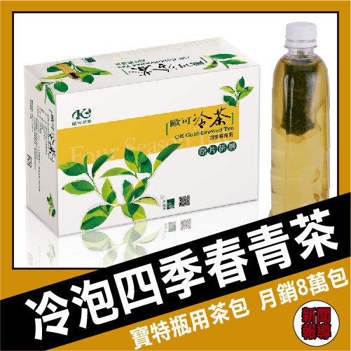 歐可冷泡茶四季春青茶30包盒
