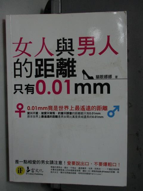 【書寶二手書T1/兩性關係_LQT】女人與男人的距離只有0.01mm_貓眼娜娜