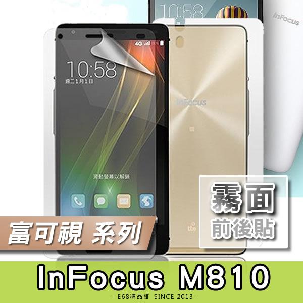 E68精品館2in1霧面前後保護貼富可視InFocus M810磨砂保貼雙面螢幕手機貼膜背貼