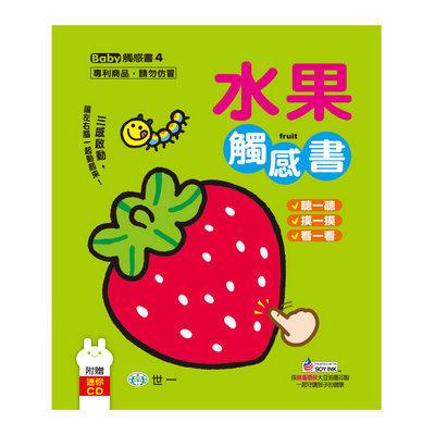 【世一】水果觸感書 B027604 (1書 1CD) 觸摸書 / 厚紙書