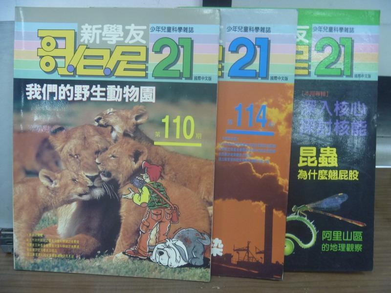 【書寶二手書T6/少年童書_QCK】哥白尼21_第110 114 119期_共3本合售_我門的野生動物園等