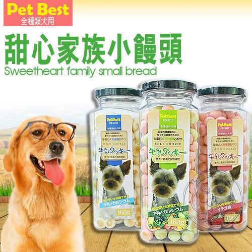 【 培菓平價寵物網】Pet Best》甜心家族小饅頭160g (草莓│蔬果│牛奶 鈣)加送飼料試吃包