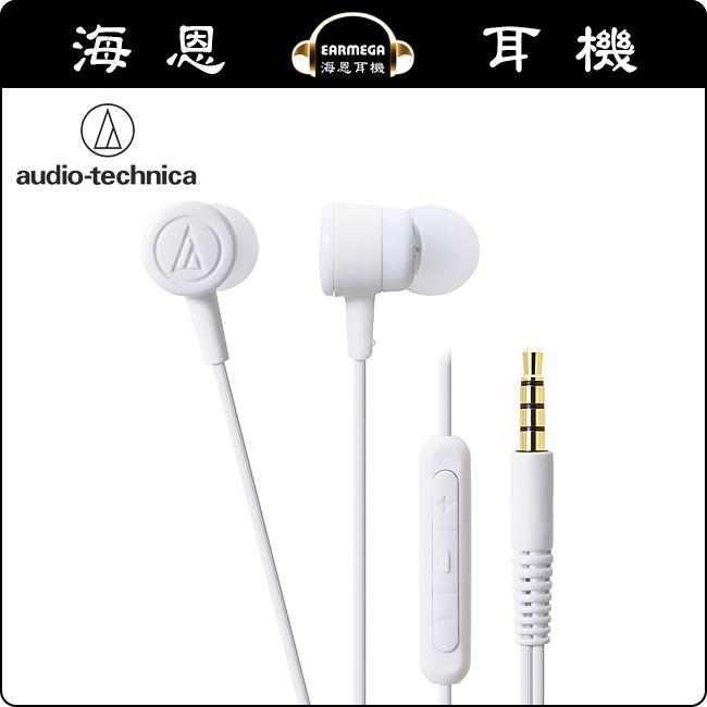 海恩耳機日本鐵三角audio-technica ATH-CKL220i iPhoen線控耳機白色繽紛上市鐵三角公司貨