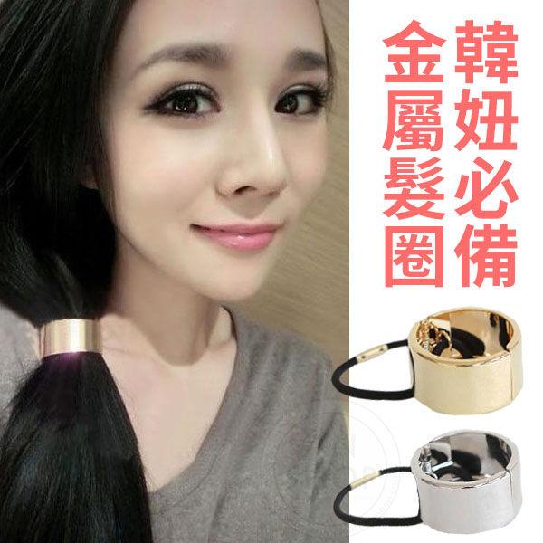 韓國個性時髦半圈金屬髮圈(共2色)【AN SHOP】