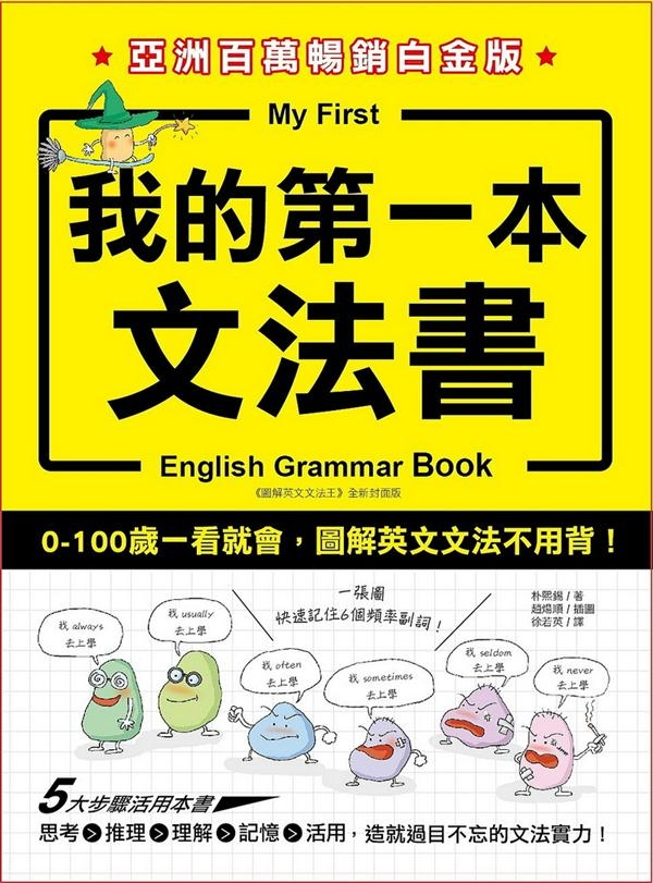 我的第一本文法書亞洲百萬暢銷白金版:0-100歲一看就會圖解英文文法不用背