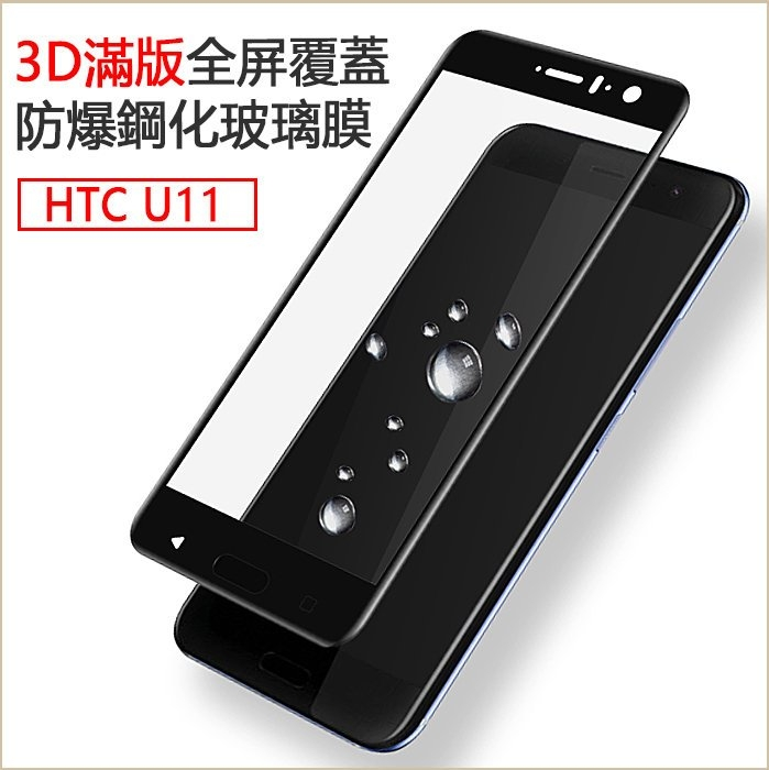 3D滿版玻璃鋼化貼HTC U11全屏覆盖超強防護9H防爆強化玻璃膜HTC U11防刮防爆強化玻璃貼