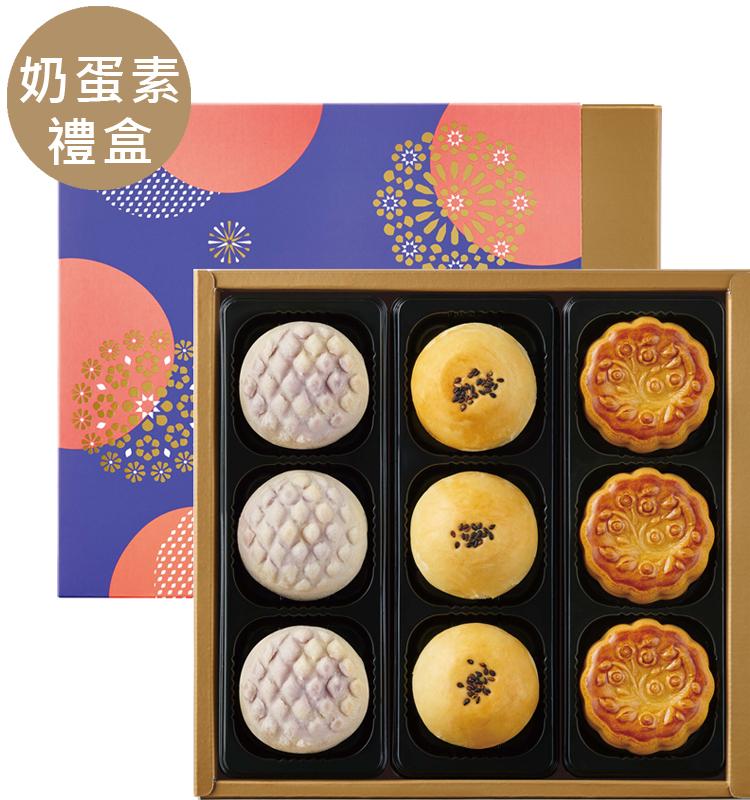 禮坊Rivon-緣悅D 9入禮盒(禮坊門市自取賣場)