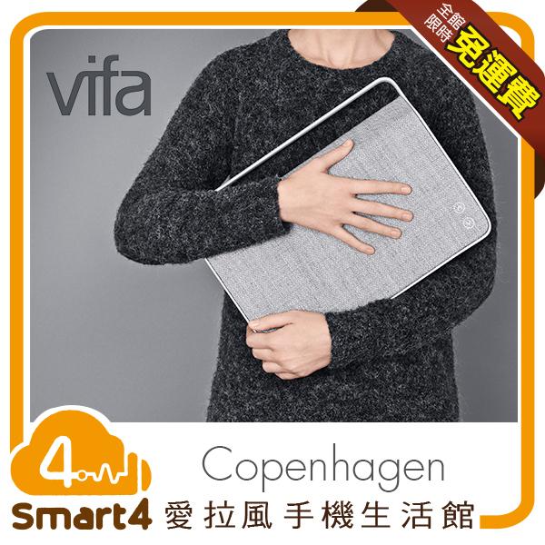 愛拉風X藍牙音響加碼送歌林不銹鋼多功能料理鍋Vifa Copenhagen哥本哈根DLNA無線喇叭AIRPLAY