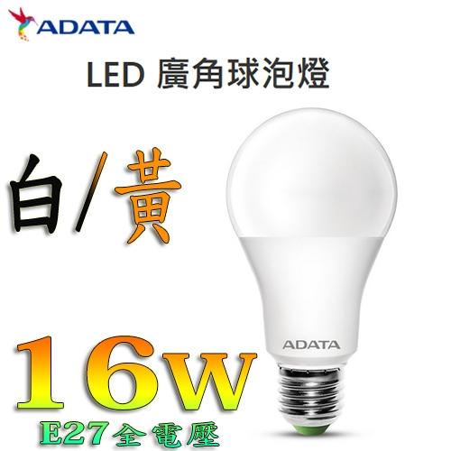 【ADATA威剛】16W 大廣角高亮度LED燈泡 白光/黃光