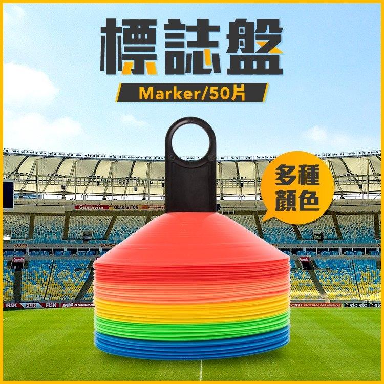 足球訓練標誌盤(標誌盤/標誌碟/標誌物/足球路標/障礙物/足球訓練)