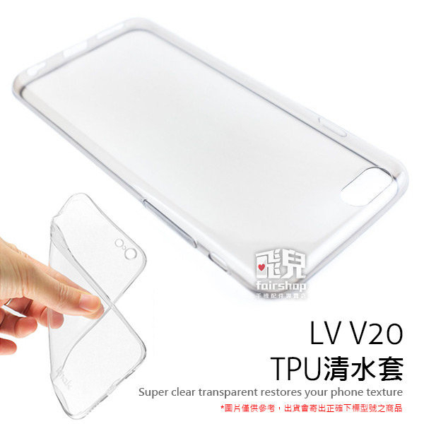 【妃凡】原味質感 LG V20 清水套 軟殼 保護殼 保護套 手機殼 手機套 軟套