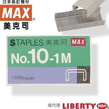【奇奇文具】 美克司 MAX 10-1M 釘號針 10號訂書針