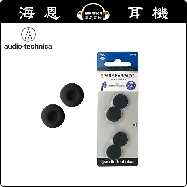 = 海恩數位 = audio-technica ER-40 更換用耳塞海棉 適用於耳塞式耳機 黑/棕/灰/藍/紅/桃紅 綠