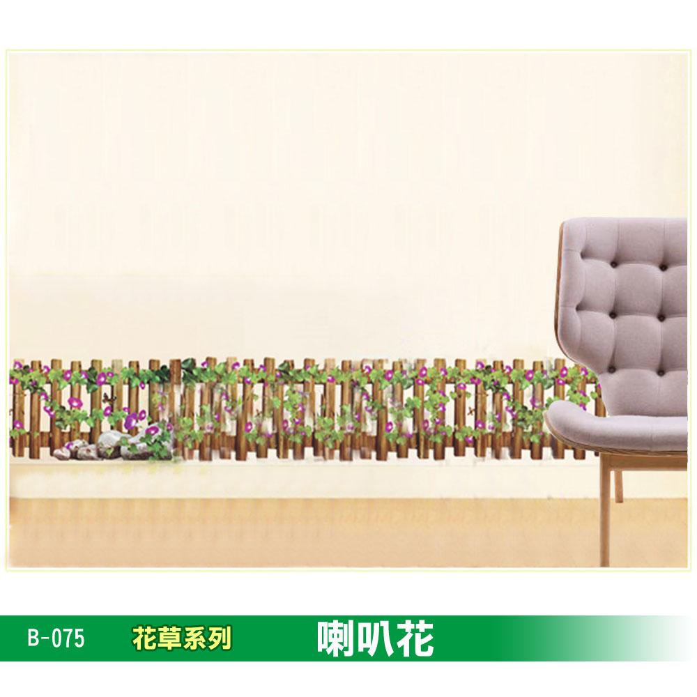 B-075 花草系列 -喇叭花 創意大尺寸壁貼 / 牆貼-賣點購物