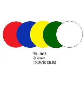 華麗牌彩色標籤WL-2033混色直徑20mm 160張包
