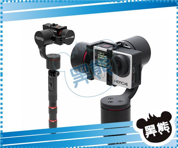黑熊館GoPro FUNNY GO 2手持穩定器三軸電控攝影穩定器小型攝影機陀螺儀穩定架