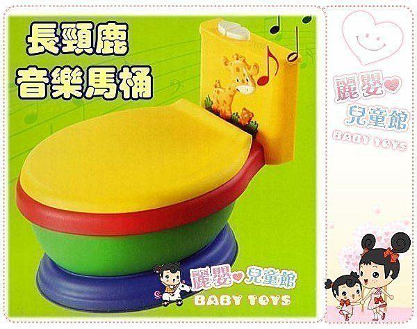 麗嬰兒童玩具館~台製外銷原單-豪華版長頸鹿仿真音樂馬桶.兒童學習便器-仿真小馬桶