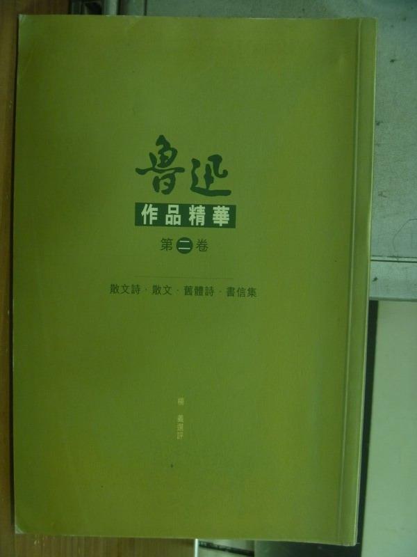 書寶二手書T2短篇PDR魯迅作品精華第二卷散文詩散文舊體詩書信集