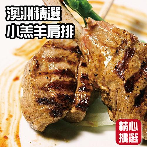 【免運】☆澳洲法式小羊排☆ 700g±50g。烤肉/羔羊/批發/羊肩排/法羊【陸霸王】