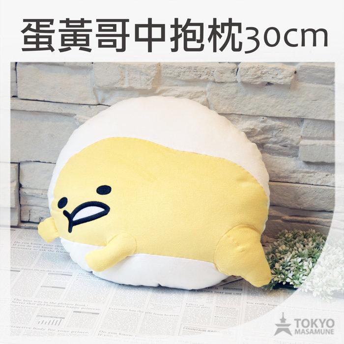 【東京正宗】 三麗鷗 蛋黃哥 懶蛋 系列 經典 造型 靠墊 抱枕 午睡枕 玩偶 娃娃 中 30CM