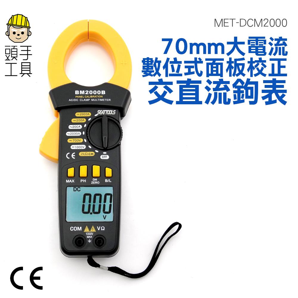 頭手工具直流鉤表電錶鉤錶鉗形表鉗形電流表萬用表一年保固70mm大電流數位式面板校正