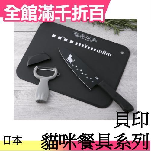 小福部屋日本貝印菜刀砧板削皮器三件組kai Nyammy貓咪餐具系列廚房療癒新品上架