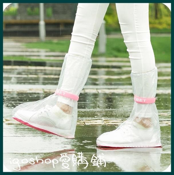♫ i go shop 愛購鋪 ♫ 防水雨鞋套 高筒鞋套 雨靴套 兒童鞋套 透明鞋套 防滑 戶外【I06G016】