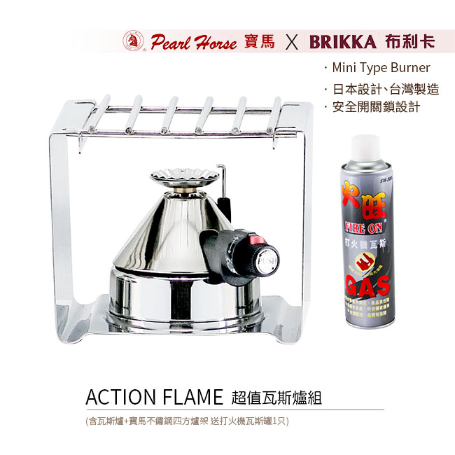 免運*ACTION FLAME超值瓦斯登山爐組含瓦斯爐HG8803寶馬不鏽鋼四方爐架送打火機瓦斯罐1只