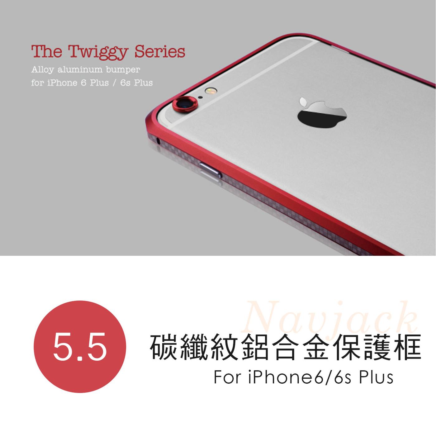 Navjack iPhone6s Plus Twiggy 碳纖紋鋁合金保護框 【C-I6-P22】 5.5 金屬邊框 玫瑰金