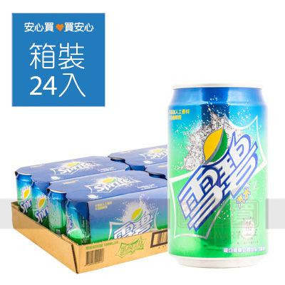 雪碧汽水330ml 24罐箱平均單價15.79元