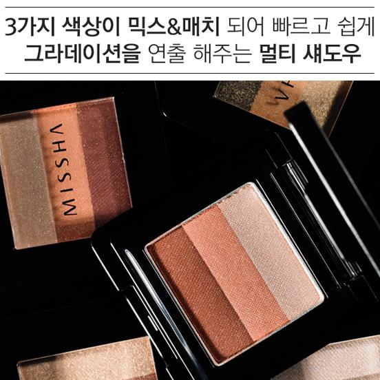 韓國MISSHA三色眼影2g