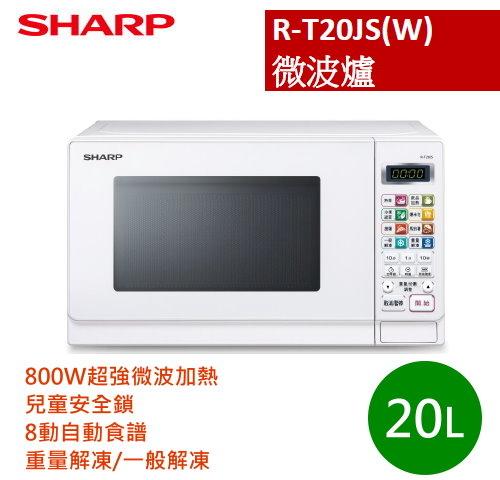 佳麗寶SHARP夏普20L微電腦微波爐R-T20JS