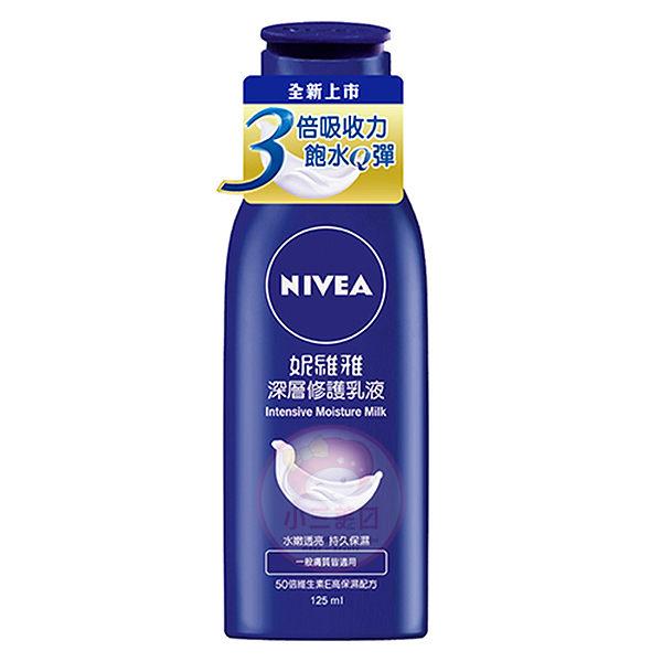 NIVEA妮維雅深層修護潤膚乳液125ml小三美日